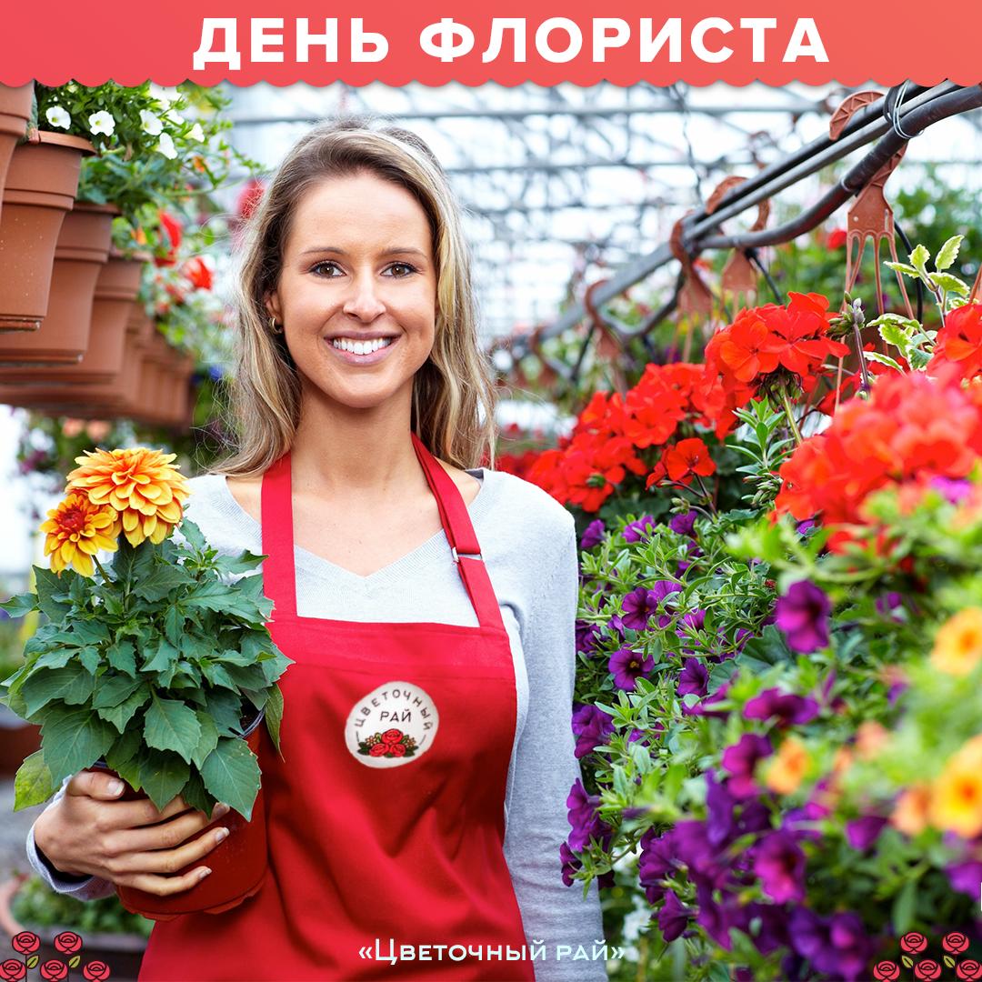 """Коллеги, компания """"Цветочный Рай"""" поздравляет всех флористов с ПРАЗДНИКОМ!"""