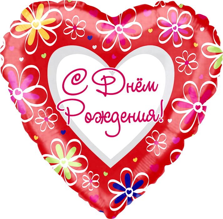 А 18 Сердце С днём рождения (разноцветные ромашки) Красный