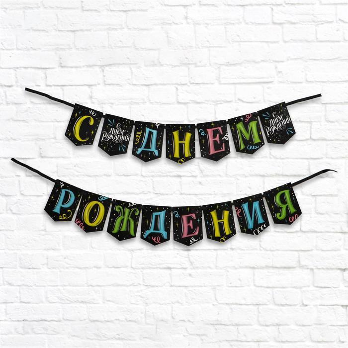 Гирлянда-мини С Днем Рождения! (чёрный мелованный картон) на ленте 135 см