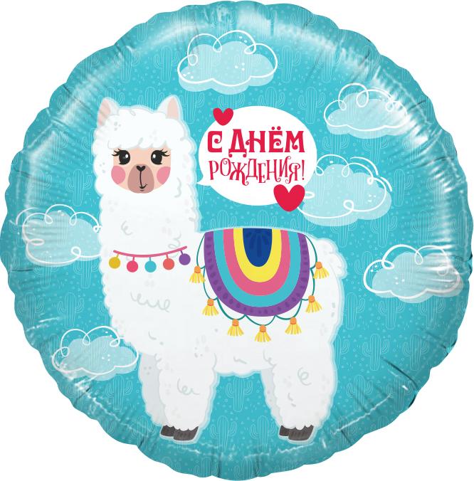 Ag 18Круг С Днем Рождения!лама альпака Бирюзовый