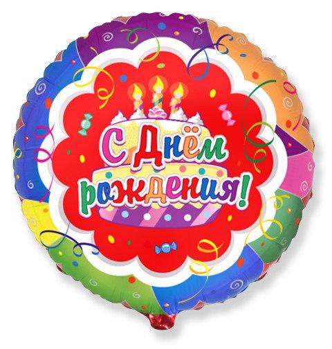 FM 18 Круг Торт С Днем рождения