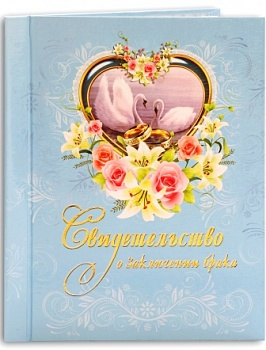 Папка Свидетельство о браке (формат А 4 ламинат.бумвинил)