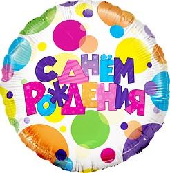 К 18 Круг С Днем Рождения (разноцветные точки)