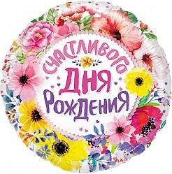 К 18 Круг Счастливого Дня Рождения (цветы) Falali
