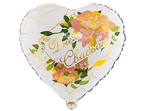 К 18 Сердце РУС Днём Свадьбы