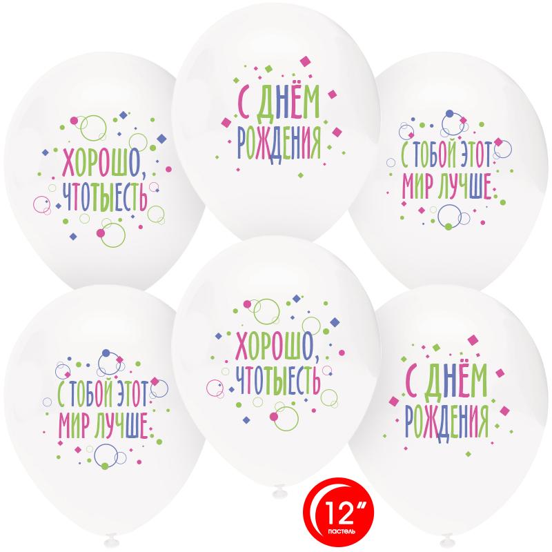 О 12'' С Днем Рождения С Тобой Мир Лучше! Белый (801) пастель 1 ст 50 шт