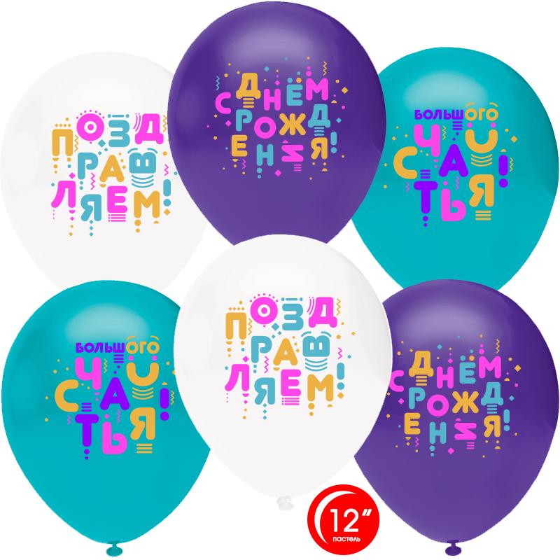 О 12'' С Днем Рождения Счастья! (яркие буквы) Ассорти пастель 1 ст 50 шт