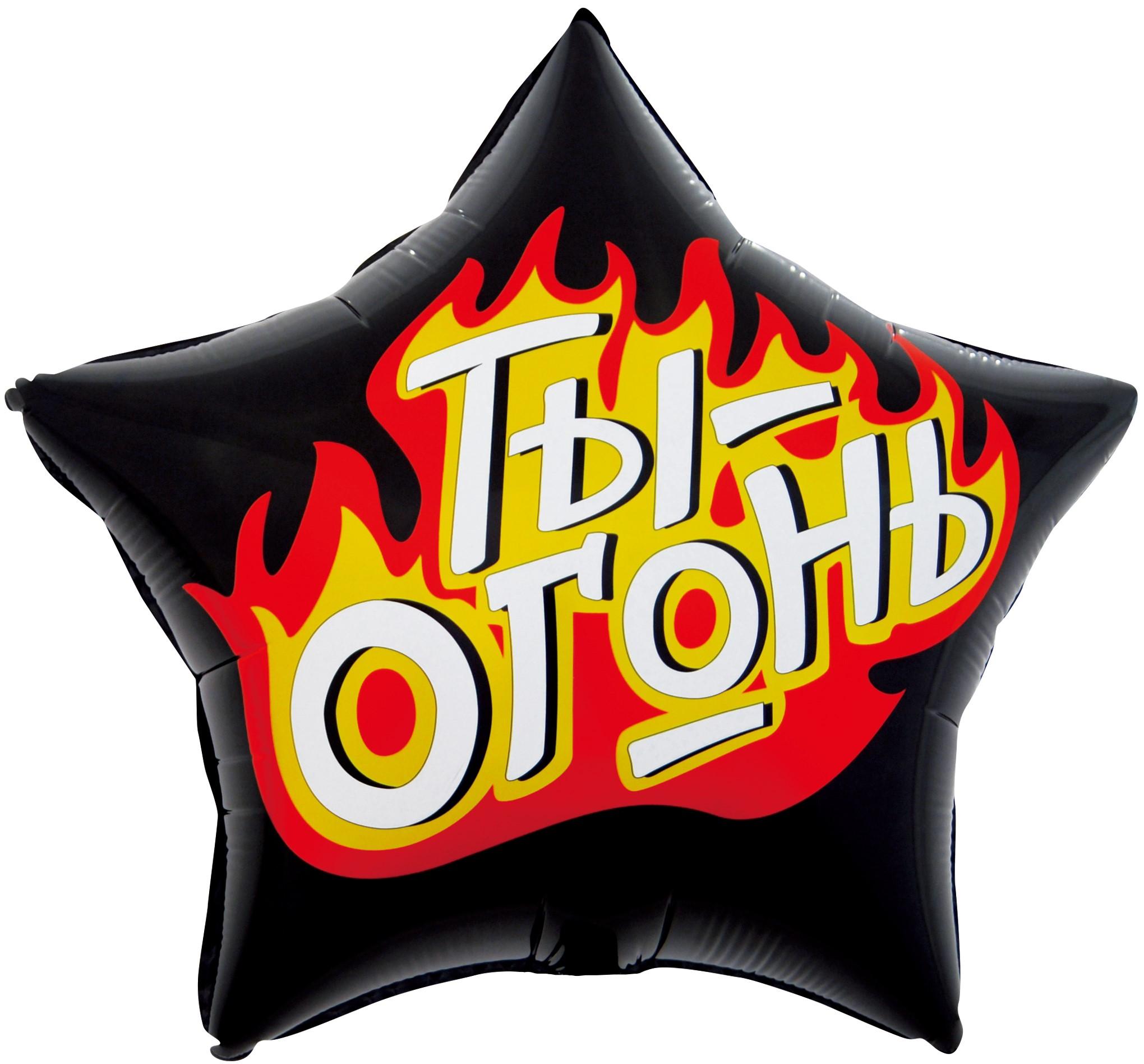 К 22'' Звезда Ты - Огонь Пламенный креатив Черный Falali