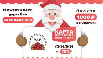 FLOWERS КЛАУС, ДАРИТ ВАМ, CASH BACK 50%