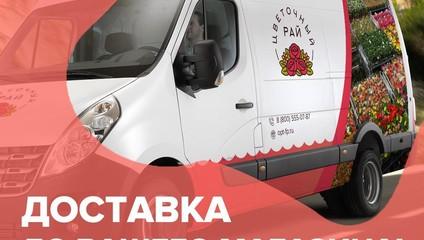 Мы работаем на доставку и самовывоз . Пожалуйста,  своевременно информируйте нас. о  намерении посетить наш оптовый магазин.